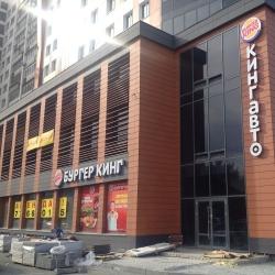 Ресторан «Бургер Кинг»